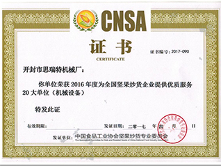 2016 quality service certificate